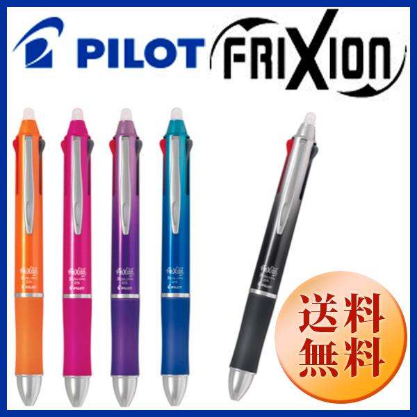 パイロット PILOT消せる3色ボールペン フリクションボール3 05 メタル 選べるカラー【0.5mm】