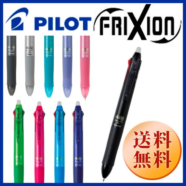 パイロット PILOT消せる3色ボールペン フリクションボール3 選べるカラー【0.38mm&0.5mm】