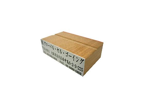 ゴム印 長方形 赤ゴム タテ28mm×ヨコ50mm のべ板(データご入稿商品)(05P29Jul16)