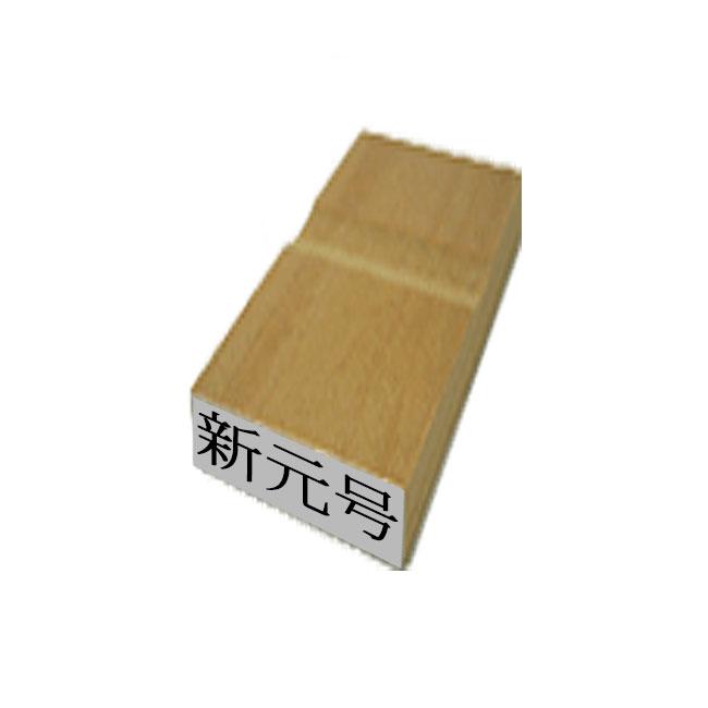 ゴム印 新元号名(小)3x6mm