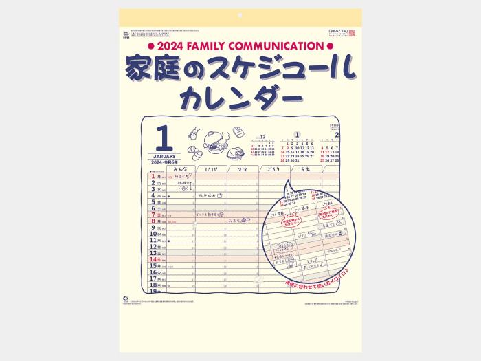 家庭のスケジュールカレンダー NK80 カレンダー印刷 2022年度