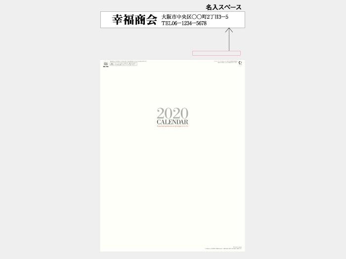 シンプルフェイス(小) NK751 カレンダー印刷 2021年度