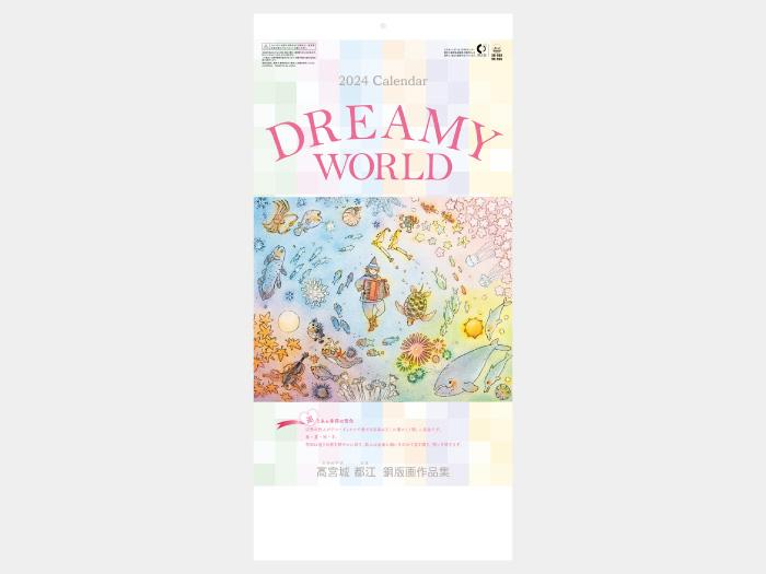 DREAMY WORLD(2か月文字) NK906 カレンダー印刷 2021年度