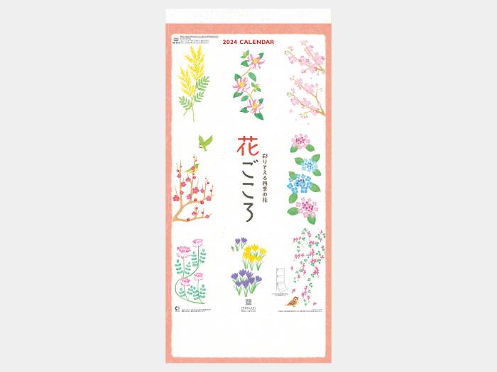 花ごころ(3か月文字) NK913 カレンダー印刷 2021年度