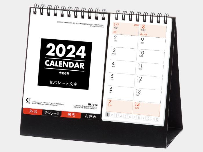 卓上カレンダー セパレート文字 NK514  カレンダー印刷 2020年度
