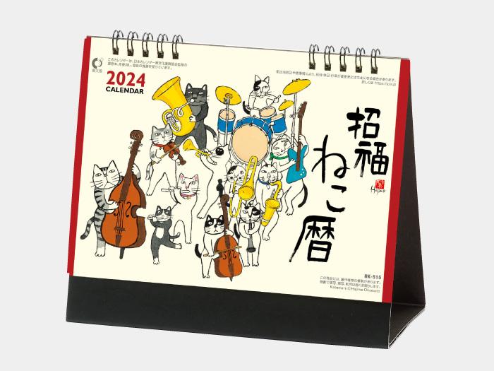 卓上カレンダー 招福ねこ暦 NK515  カレンダー印刷 2020年度