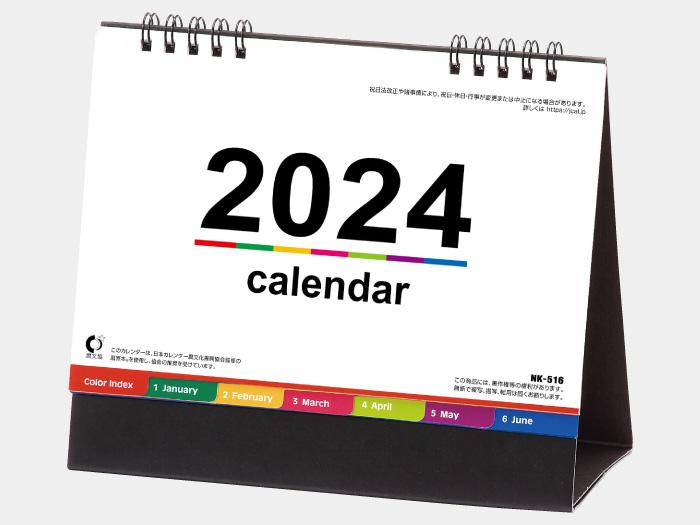 卓上カレンダー カラーインデックス NK516  カレンダー印刷 2021年度