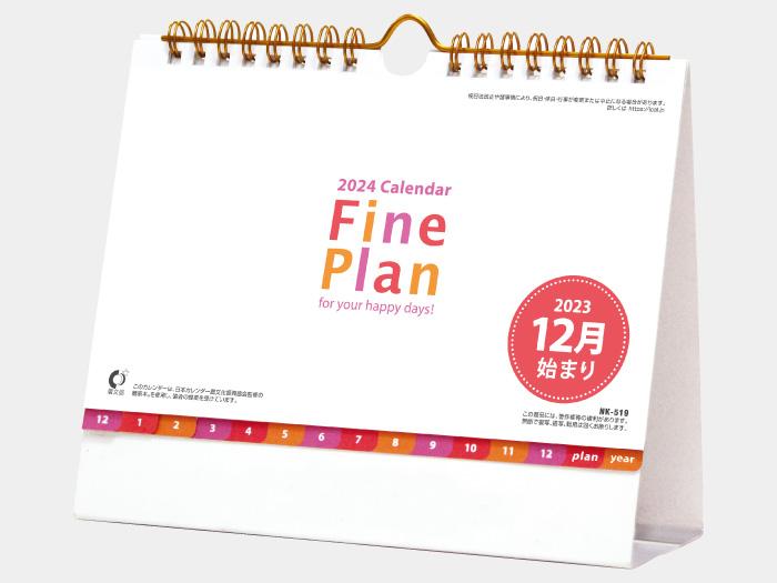 卓上カレンダー ファインプラン(レッド) NK519  カレンダー印刷 2021年度