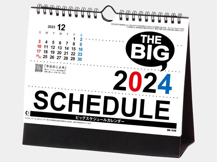 卓上カレンダー ビッグスケジュール NK540  カレンダー印刷 2020年度
