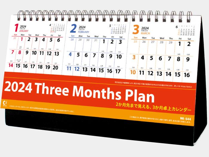 卓上カレンダー スリーマンスプラン NK544  カレンダー印刷 2021年度