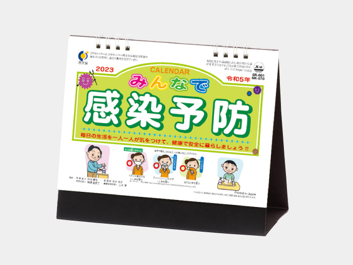 卓上カレンダー 6ウィーク・プラン NK570  カレンダー印刷 2021年度