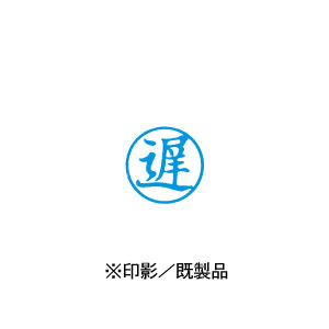 シャチハタ 既製品 簿記スタンパー 【インク】 インキ:藍【印面文字:遅】 X-BKL0008アイ