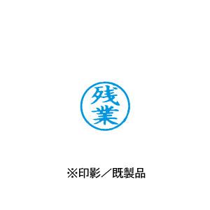 シャチハタ 既製品 簿記スタンパー 【インク】 インキ:藍【印面文字:残業】 X-BKL0010アイ