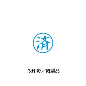 シャチハタ 既製品 簿記スタンパー 【インク】 インキ:藍【印面文字:済】 X-BKL0018アイ