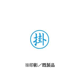 シャチハタ 既製品 簿記スタンパー 【インク】 インキ:藍【印面文字:掛】 X-BKL0021アイ