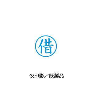 シャチハタ 既製品 簿記スタンパー 【インク】 インキ:藍【印面文字:借】 X-BKL0023アイ