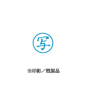 シャチハタ 既製品 簿記スタンパー 【インク】 インキ:藍【印面文字:写】 X-BKL0029アイ