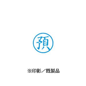 シャチハタ 既製品 簿記スタンパー 【インク】 インキ:藍【印面文字:預】 X-BKL0031アイ
