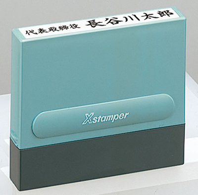 シャチハタ  角型印 0860号 一行印 (  印面サイズ : 8×60mm ) Bタイプ(データご入稿商品)