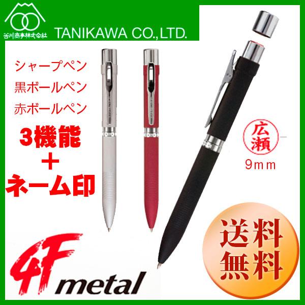 【谷川商事】スタンペン4Fメタル 浸透印つき3機能金属ペン 送料無料 tsk-690xx