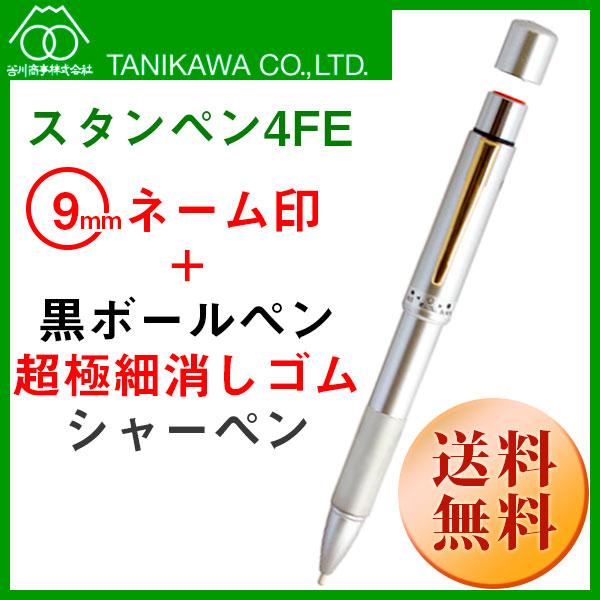 【谷川商事】スタンペン4FE ネーム印つき3機能ゲルインクペン 送料無料 tsk-64685