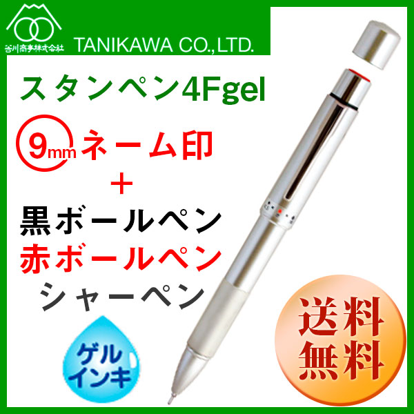 【谷川商事】スタンペン4Fgel ネーム印つき3機能ゲルインクペン 送料無料 tsk-64876