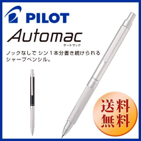 パイロット PILOTシャープペン オートマック 自動ノック式0.5mm
