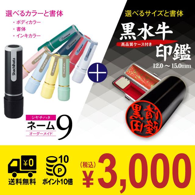 シャチハタ ネーム9 高級黒水牛 印鑑 選べるサイズ お得セット 福袋