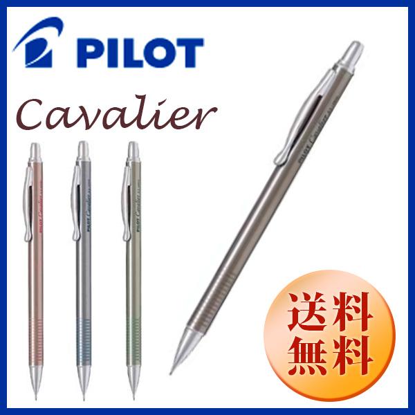 パイロット PILOTシャープペン カヴァリエ【Cavalier】