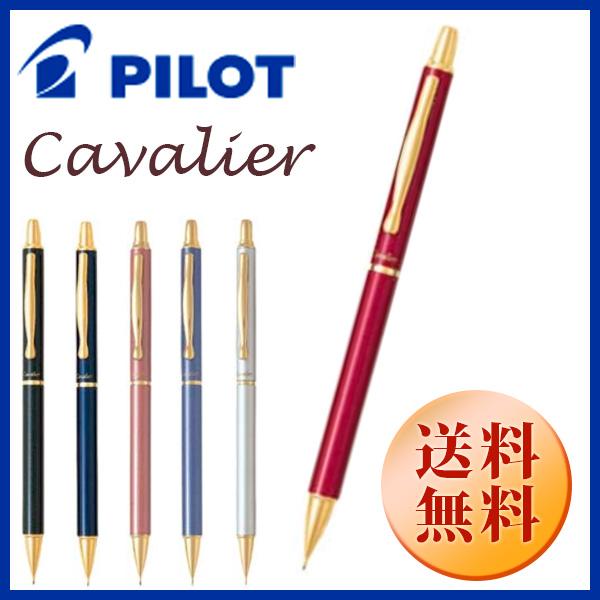 パイロット PILOTシャープペン カヴァリエ 2SR【Cavalier】