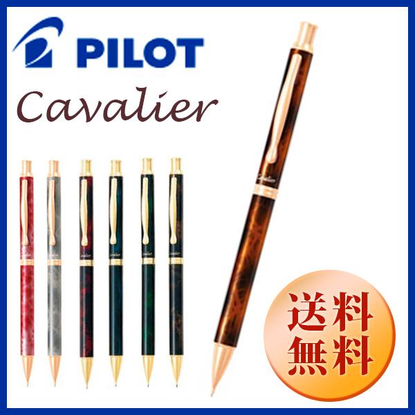 パイロット PILOTシャープペン カヴァリエ 3SR【Cavalier】