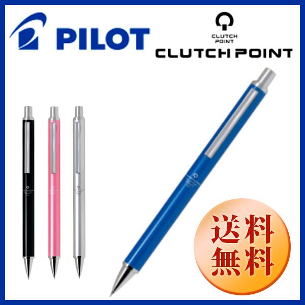 パイロット PILOTシャープペンシル クラッチポイントHGWN【Clutchpoint】