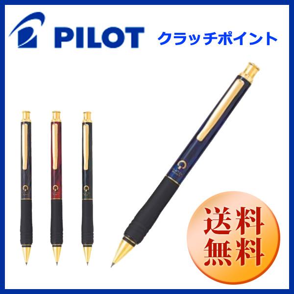 パイロット PILOTシャープペンシル クラッチポイントHGW【Clutchpoint】