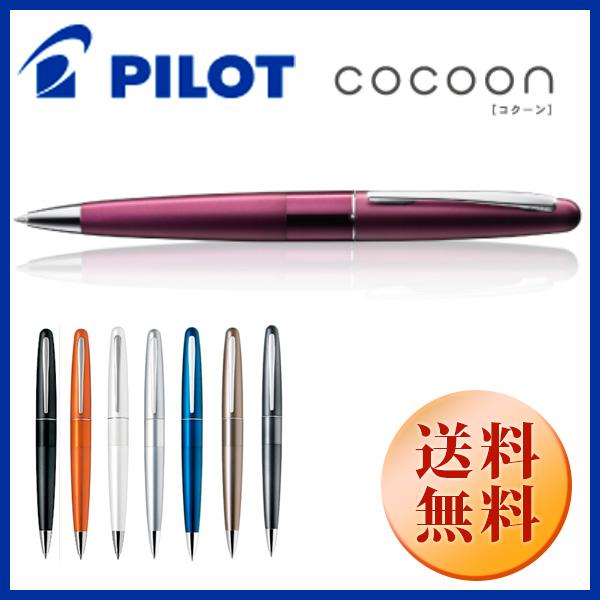 パイロット PILOT油性ボールペン コクーン【cocoon】