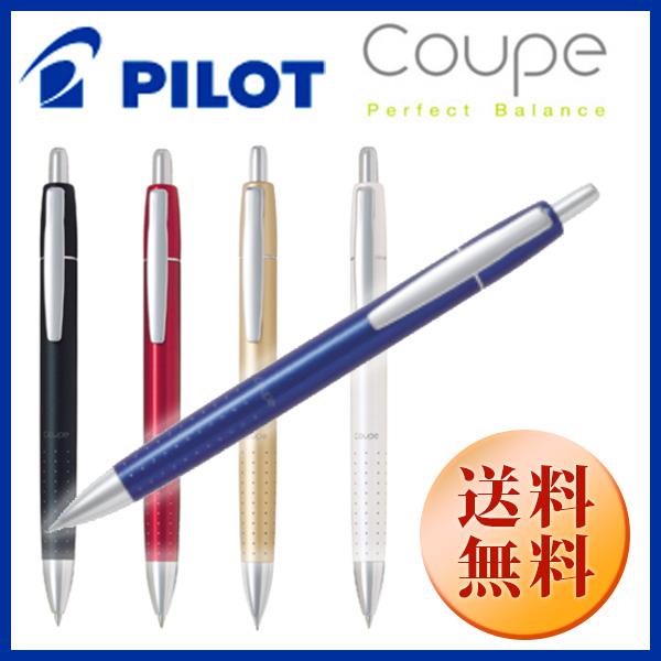 パイロット PILOTシャープペン クーペ【Coupe】