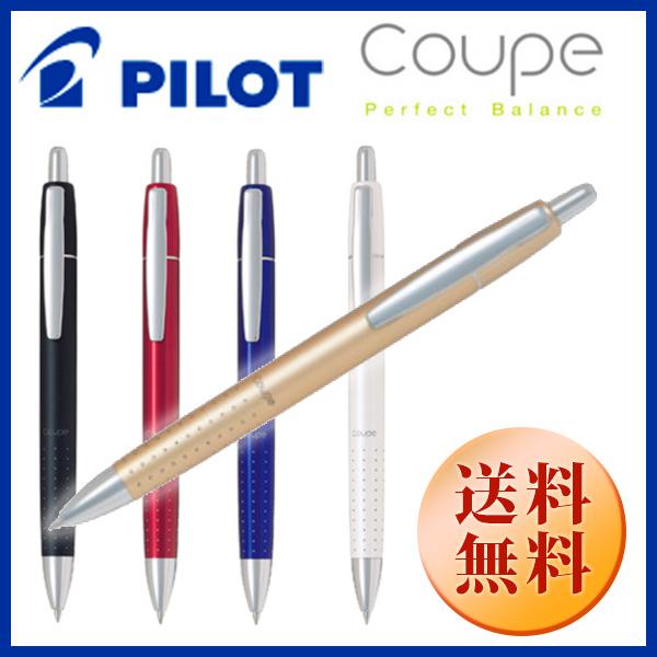 パイロット PILOT0.7mmボールペン クーペ【Coupe】