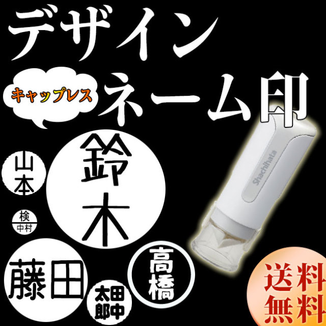 【シャチハタ】デザインネーム印 キャップレス【送料無料】
