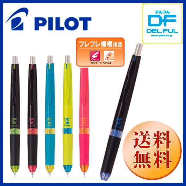 パイロット PILOTデルフル DELFUL 選べるカラー【0.5mmシャーペン】ペン先が引っ込むフレフレ!