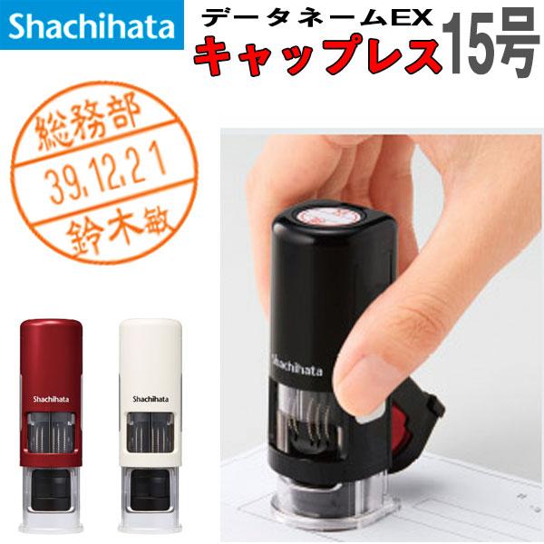 【シャチハタ】データーネームEX キャップレス15号(印面直径15.5mm) Aタイプ