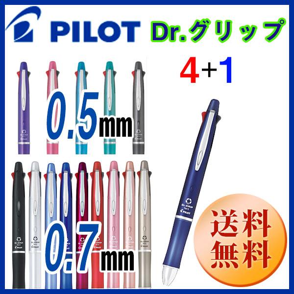 パイロット PILOTドクターグリップ4+1 選べるカラー【0.5mm&0.7mm】疲れ知らずの多機能ペンに、最新式のアクロインキ搭載!