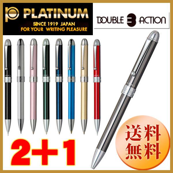 【PLATINUM】ダブル3アクション 0.5mmシャープ+0.7mm赤黒ボールペン 全金属で豊富なカラー!【プラチナ万年筆】MWB-1000C
