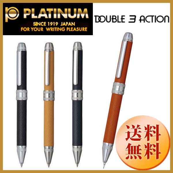 【プラチナ】ダブル3アクションレザー 0.5mmシャーペン+0.7mm黒赤ボールペン mwbl-3000-