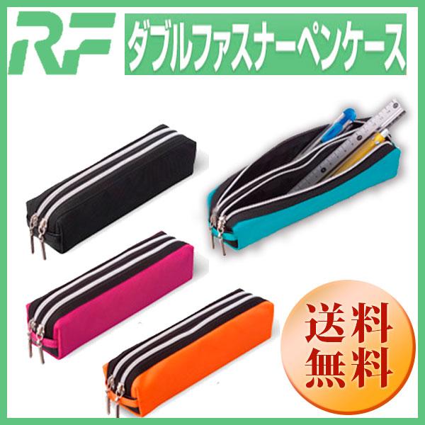 【レイメイ藤井】ダブルファスナーカラーペンケースfy276-