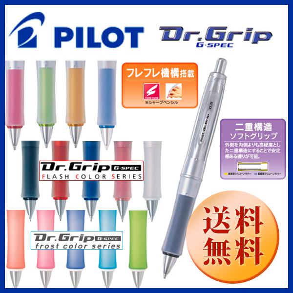 パイロット PILOTドクターグリップ Gスペック 選べるカラー【0.5mmシャーペン】疲れ知らずのペンに最新式のフレフレメカ搭載!