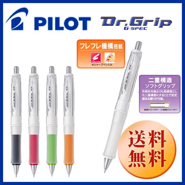 パイロット PILOT0.5mmシャープペン ドクターグリップ Gスペックホワイト