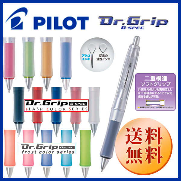 パイロット PILOTドクターグリップ Gスペック 選べるカラー【0.7mmボールペン】疲れ知らずのペンに最新式アクロインキ搭載!