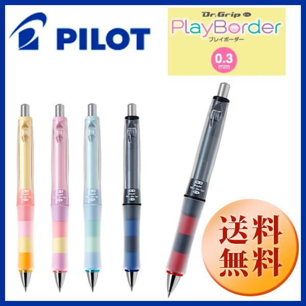 パイロット PILOTドクターグリップCL Playborder 選べるカラー【0.3mmシャーペン】疲れ知らずのペンに最新式のフレフレメカ搭載!