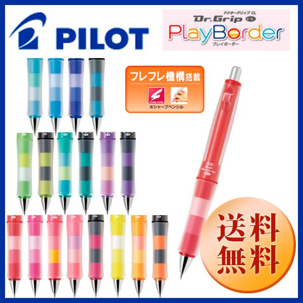 パイロット PILOTドクターグリップCL Playborder 選べるカラー【0.5mmシャーペン】疲れ知らずのペンに最新式のフレフレメカ搭載!