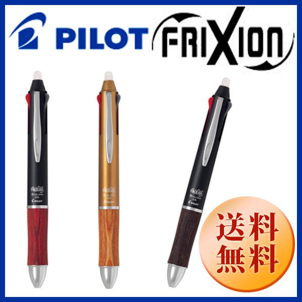 パイロット PILOT消せる3色ボールペン フリクションボール3 05 ウッド 選べるカラー【0.5mm】