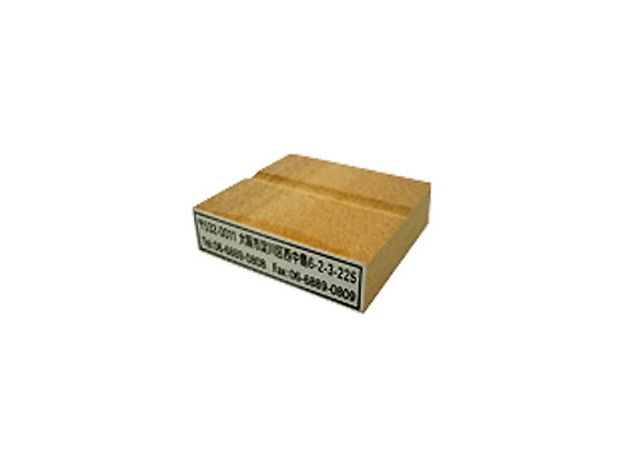 ゴム印 長方形 赤ゴム タテ14mm×ヨコ35mm のべ板(データご入稿商品)(05P29Jul16)